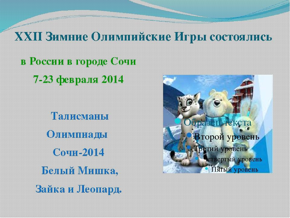 XXII Зимние Олимпийские Игры состоялись в России в городе Сочи 7-23 февраля 2...