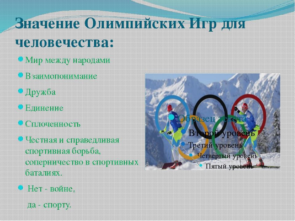 Значение Олимпийских Игр для человечества: Мир между народами Взаимопонимание...