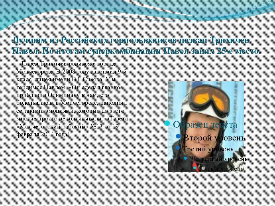 Лучшим из Российских горнолыжников назван Трихичев Павел. По итогам суперкомб...