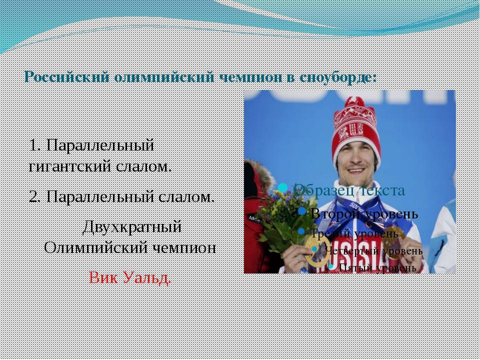 Российский олимпийский чемпион в сноуборде: 1. Параллельный гигантский слалом...