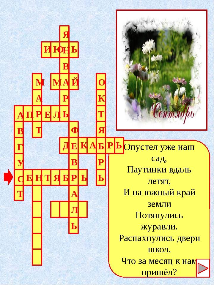 Опустел уже наш сад, Паутинки вдаль летят, И на южный край земли Потянулись ж...