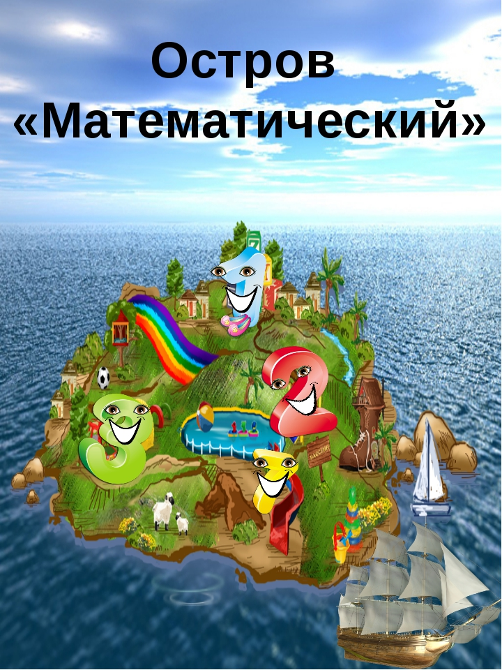 Остров «Математический»