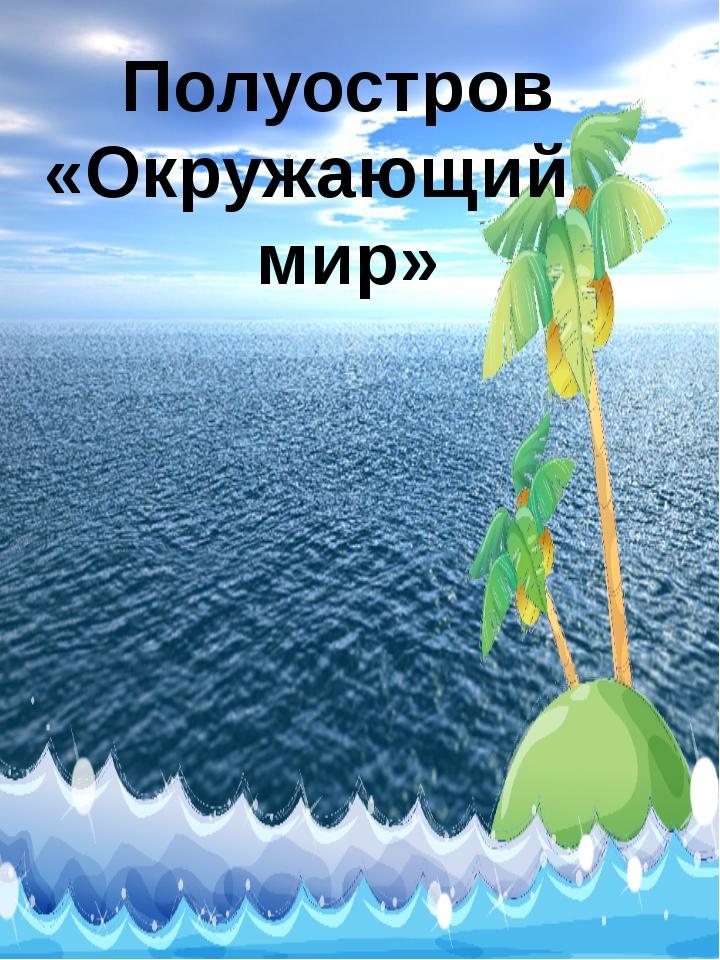 Полуостров «Окружающий мир»