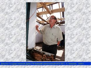 Депутат Государственной Думы РФ бывший заключенный ИТК-36 С. А. Ковалев. 2000