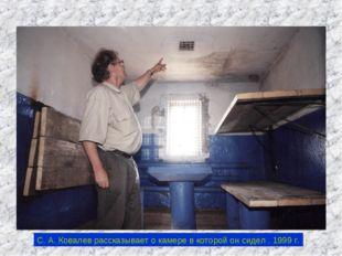 С. А. Ковалев рассказывает о камере в которой он сидел . 1999 г.
