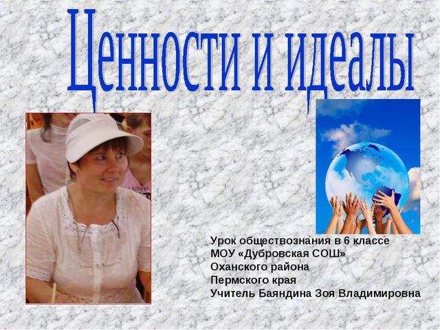 Урок обществознания в 6 классе МОУ «Дубровская СОШ» Оханского района Пермског...