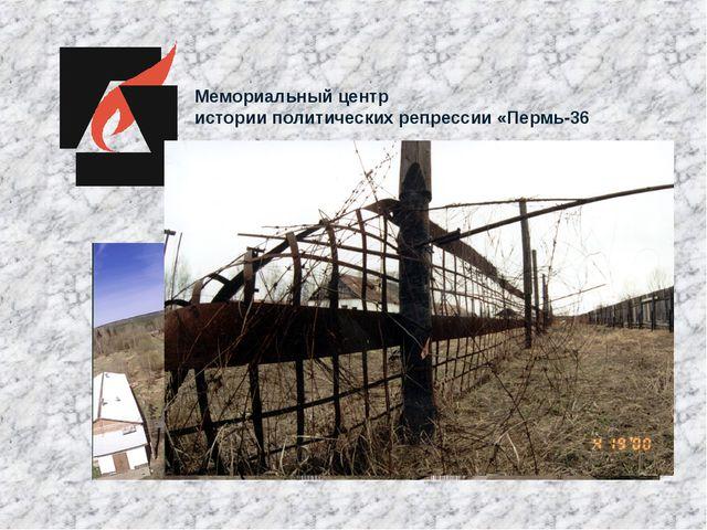 Мемориальный центр истории политических репрессии «Пермь-36