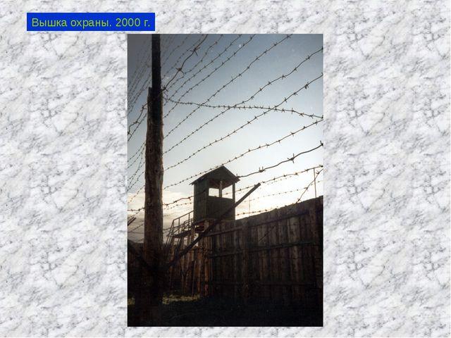 Вышка охраны. 2000 г.