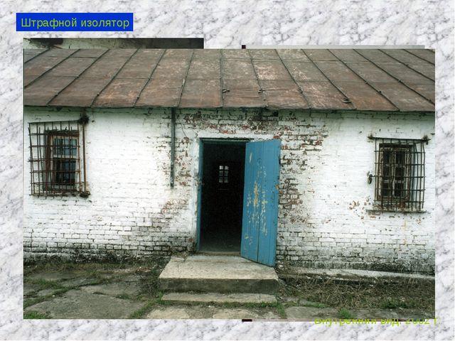Штрафной изолятор Внутренний вид. 2002 г.