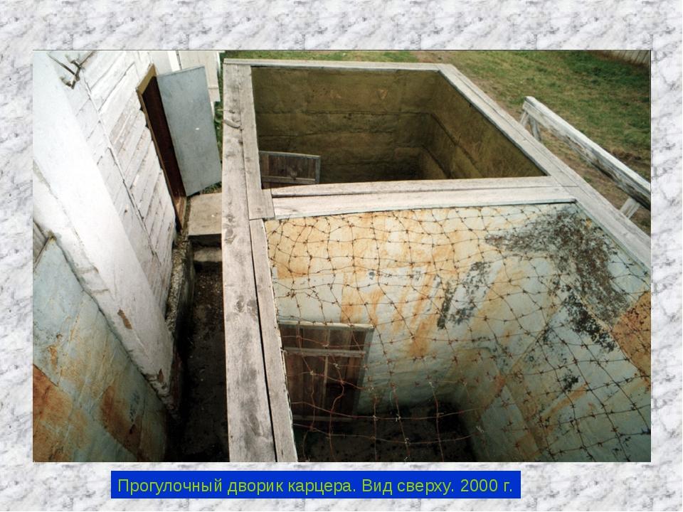 Прогулочный дворик карцера. Вид сверху. 2000 г.