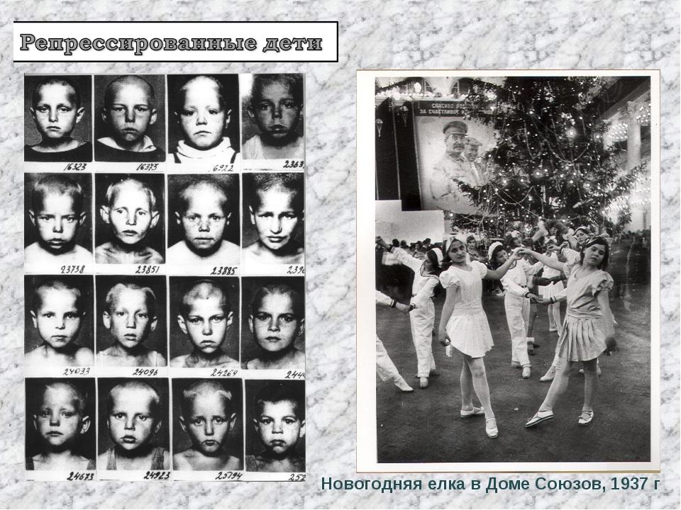 Новогодняя елка в Доме Союзов, 1937 г
