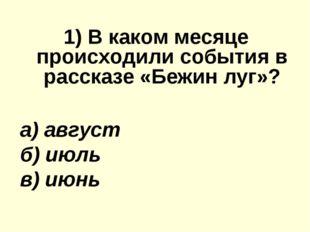 1) В каком месяце происходили события в рассказе «Бежин луг»? а) август б) ию