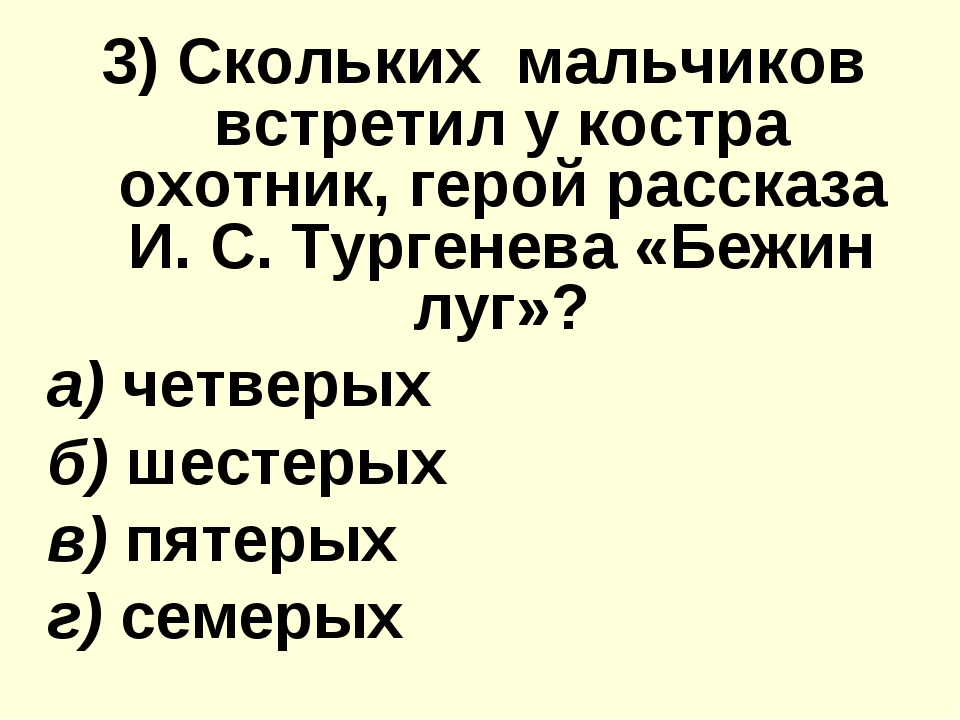 3) Скольких мальчиков вcтpeтил у костра oxoтник, герой расскaзa И. С. Тургене...