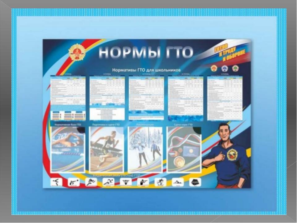 картинки по физкультуре для оформления стенда в школе латвии