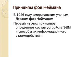 Принципы фон Неймана В 1946 году американским ученым Джоном фон Нейманом Перв