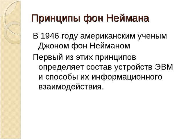 Принципы фон Неймана В 1946 году американским ученым Джоном фон Нейманом Перв...