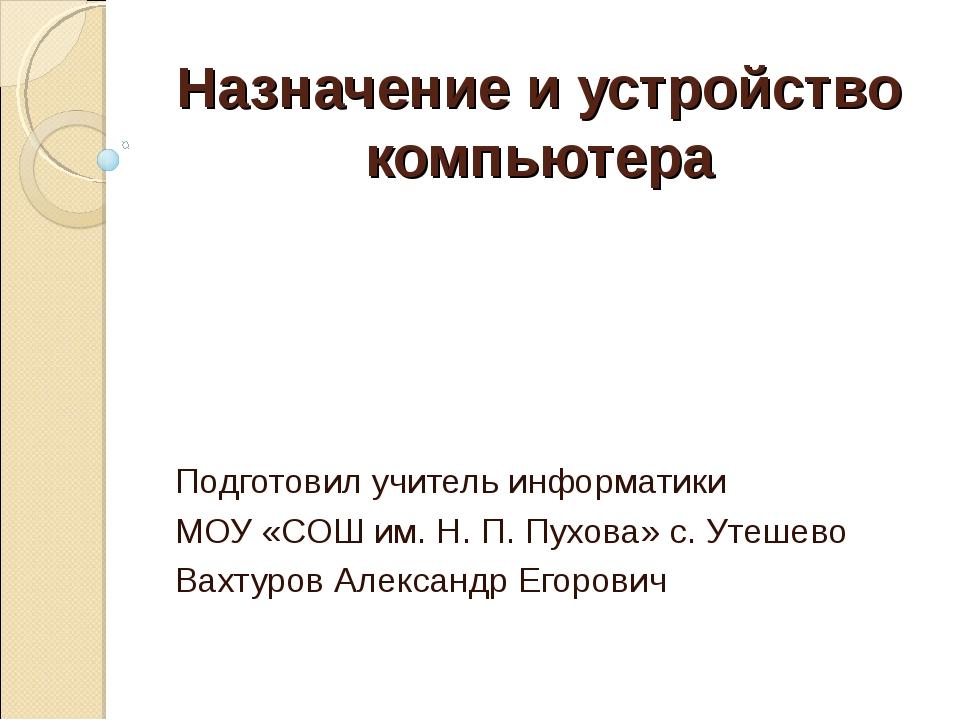 Назначение и устройство компьютера Подготовил учитель информатики МОУ «СОШ им...