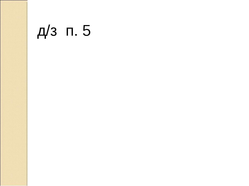 д/з п. 5
