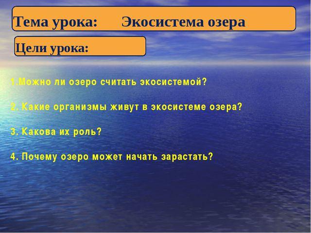 Тема урока: Экосистема озера 1.Можно ли озеро считать экосистемой? 2. Какие...