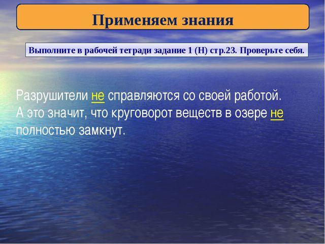 Применяем знания Выполните в рабочей тетради задание 1 (Н) стр.23. Проверьте...