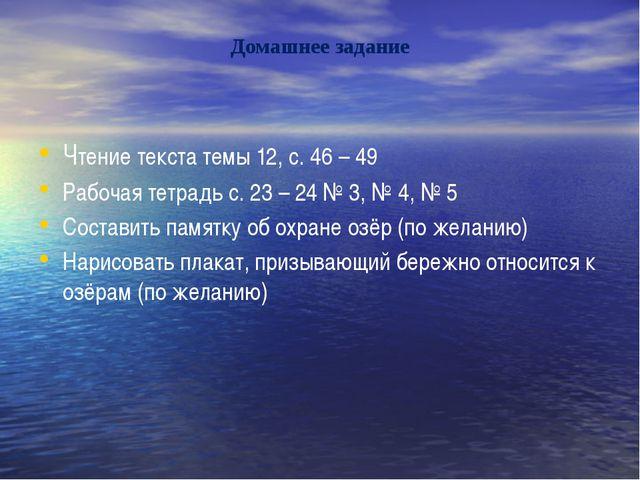 Домашнее задание Чтение текста темы 12, с. 46 – 49 Рабочая тетрадь с. 23 – 24...