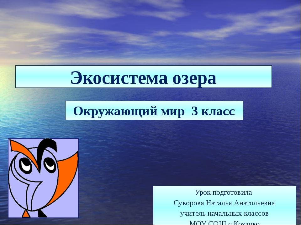 Экосистема озера Окружающий мир 3 класс Урок подготовила Суворова Наталья Ана...