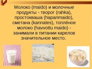 Молоко (maido) и молочные продукты - творог (rahka), простокваша (hapanmaido