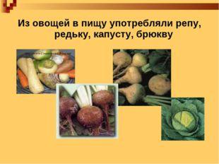 Из овощей в пищу употребляли репу, редьку, капусту, брюкву