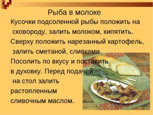 Рыба в молоке Кусочки подсоленной рыбы положить на сковороду, залить молоком,
