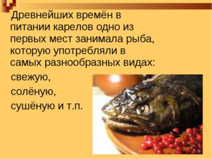 Древнейших времён в питании карелов одно из первых мест занимала рыба, котор