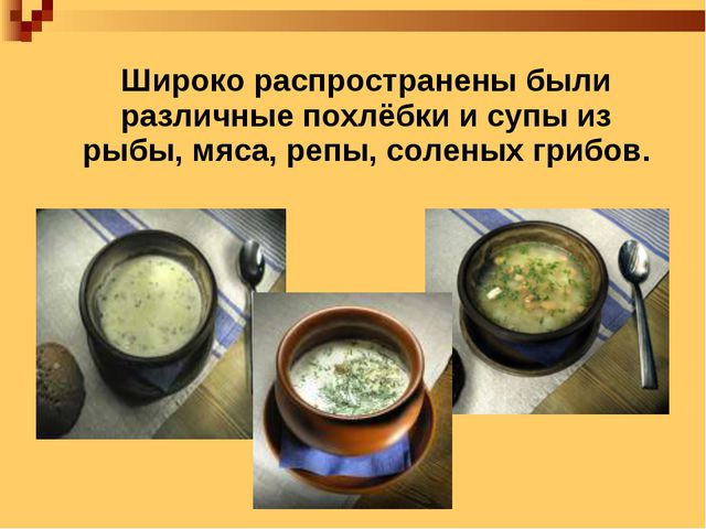 Широко распространены были различные похлёбки и супы из рыбы, мяса, репы, со...