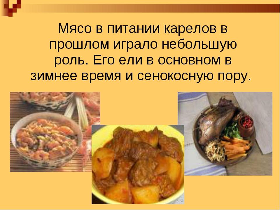Мясо в питании карелов в прошлом играло небольшую роль. Его ели в основном в...