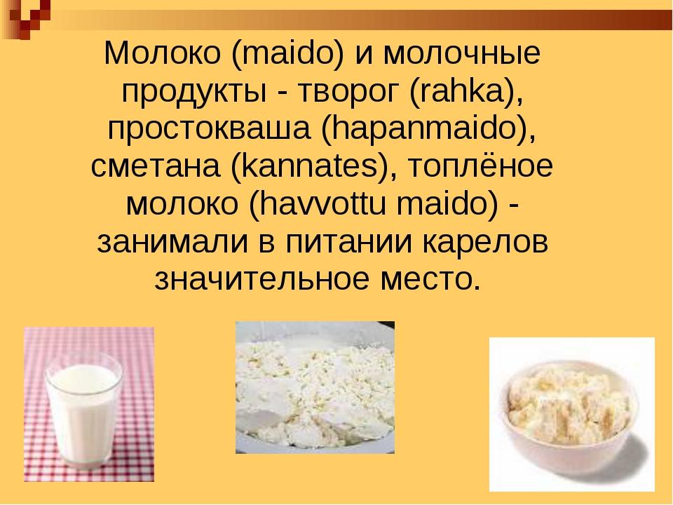 Молоко (maido) и молочные продукты - творог (rahka), простокваша (hapanmaido...