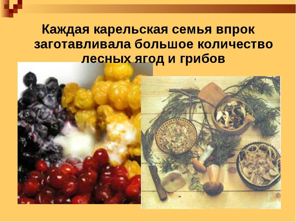 Каждая карельская семья впрок заготавливала большое количество лесных ягод и...