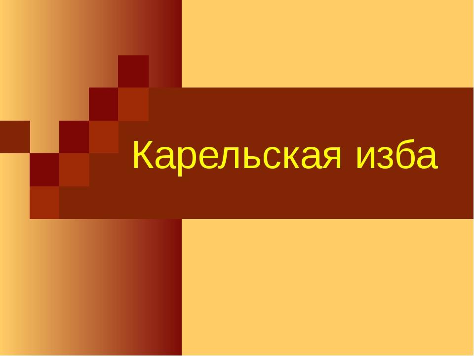 Карельская изба