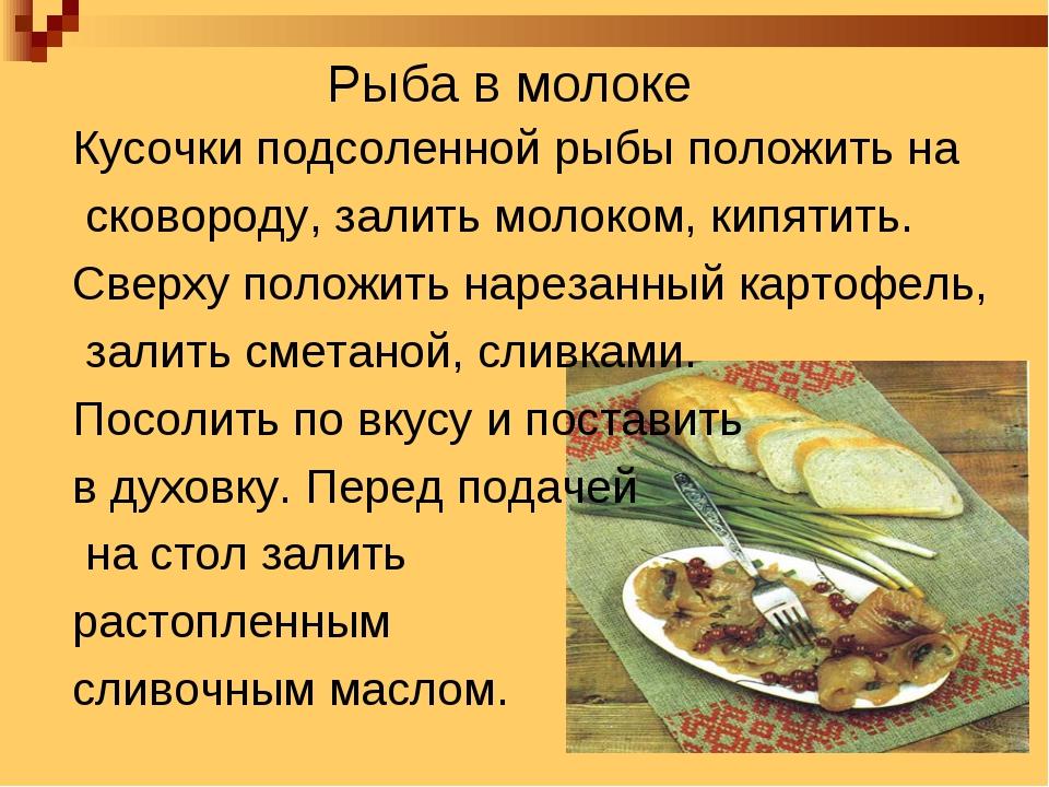 Рыба в молоке Кусочки подсоленной рыбы положить на сковороду, залить молоком,...
