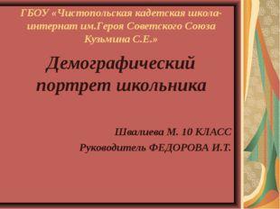ГБОУ «Чистопольская кадетская школа-интернат им.Героя Советского Союза Кузьми