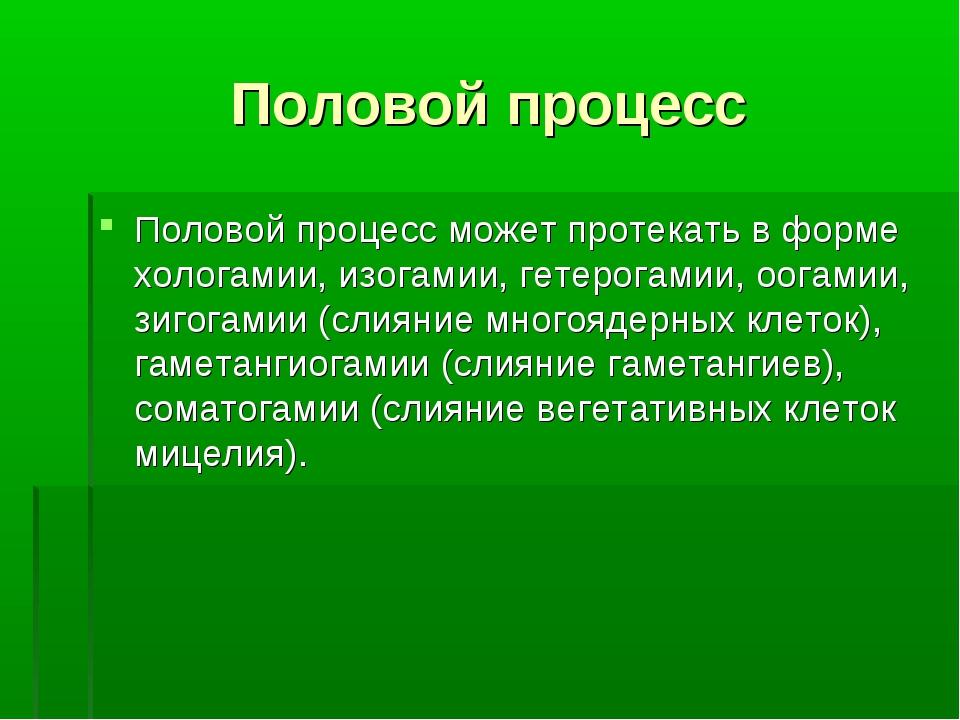 Половой процесс Половой процесс может протекать в форме хологамии, изогамии,...