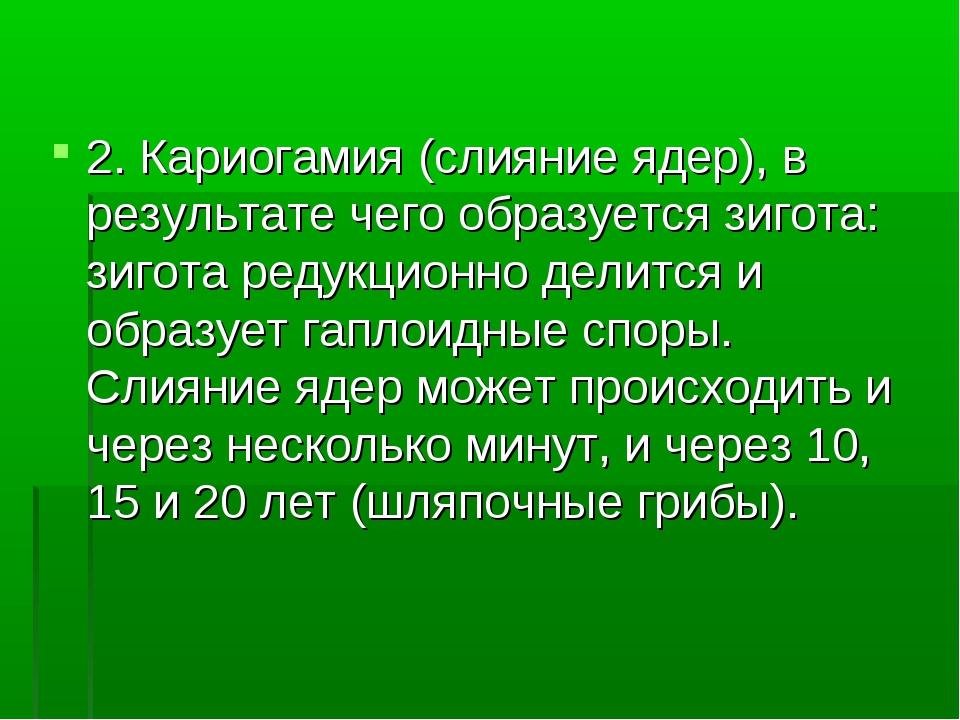 2. Кариогамия (слияние ядер), в результате чего образуется зигота: зигота ред...