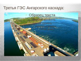 Третья ГЭС Ангарского каскада: