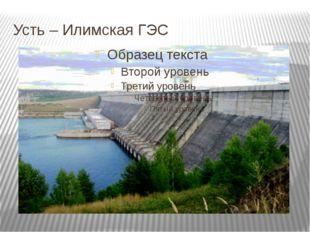 Усть – Илимская ГЭС