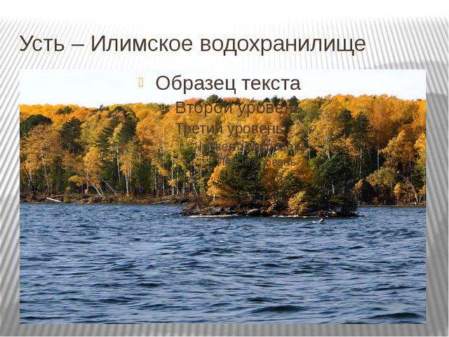 Усть – Илимское водохранилище