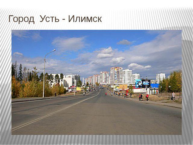 Город Усть - Илимск