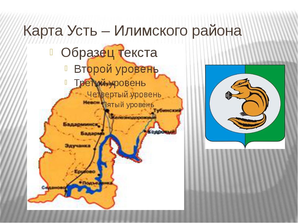 Карта Усть – Илимского района