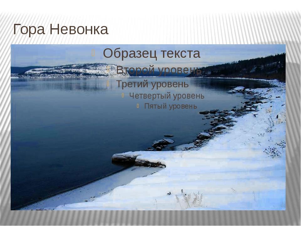 Гора Невонка