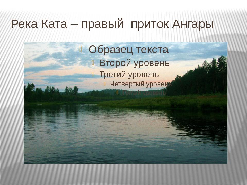 Река Ката – правый приток Ангары
