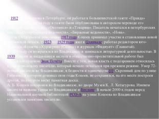В 1912 Коцоев снова в Петербурге, он работал в большевистской газете «Правда»