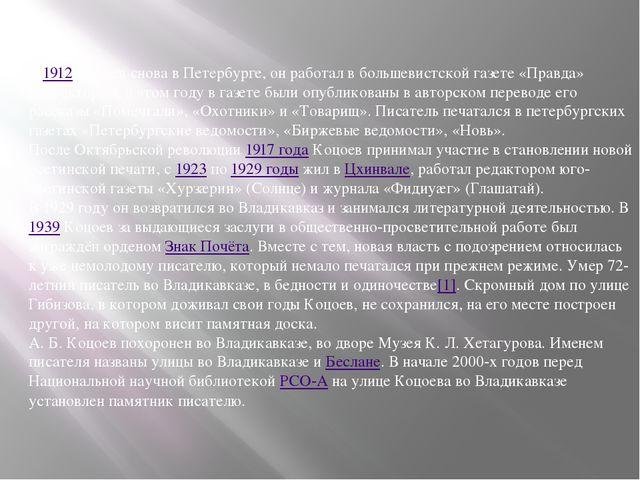 В 1912 Коцоев снова в Петербурге, он работал в большевистской газете «Правда»...
