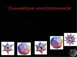 Серьезный шаг в науке о многогранниках был сделан в XVIII веке Леонардом Эйл