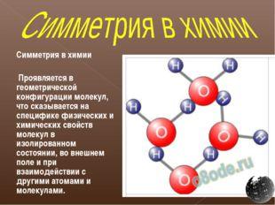 Симметрия в химии  Проявляется в геометрической конфигурации молекул, что